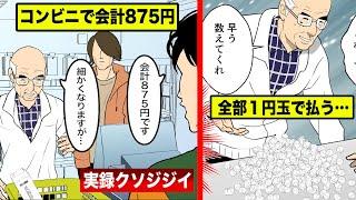 【実録】コンビニの会計875円を1円玉で払うジジイ...実は違法行為。