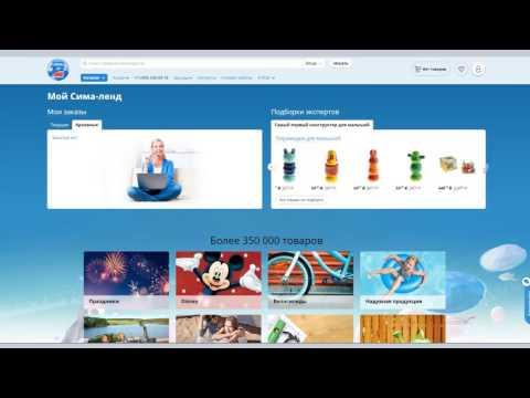 Видеоинструкция по сайту Sima-land.ru