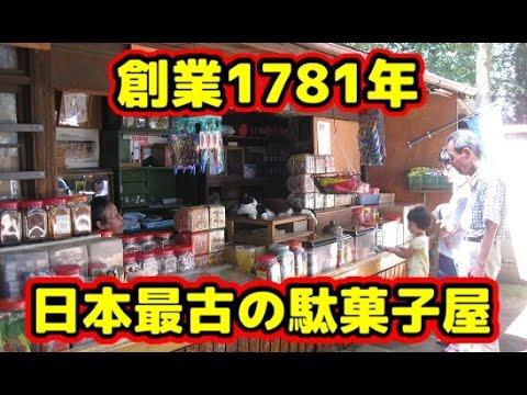 1781年創業】日本最古の駄菓子屋...