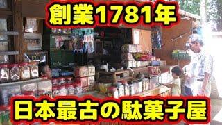 【1781年創業】日本最古の駄菓子屋さん!
