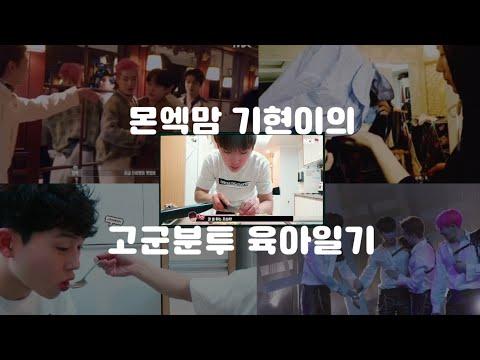 [몬스타엑스]몬엑맘 기현이의 고군분투 육아일기 (기현이 엄마적 모먼트)