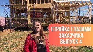 Стройка глазами заказчика. Как компания Мечтаево строит каркасный дом для семьи Валеевых. Выпуск 4