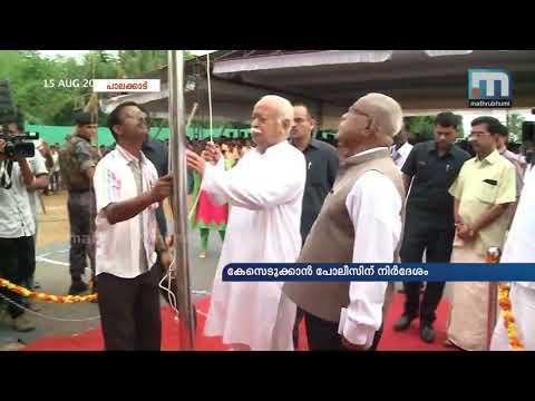 RSS chief's flag hoisting: Case against school authorities | Mathrubhumi News