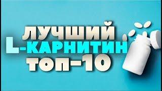 ТОП-10: Какой КАРНИТИН самый лучший? iHerb ( l-карнитин, л-карнитин )