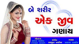 Be Sarir Ek Jiv Ganay - LOVE SONG | New Gujarati Song 2017 | Prakash Thakor | RDC Gujarati