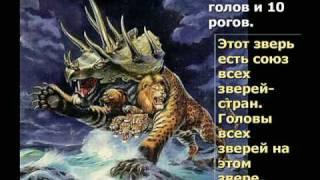 Часть-3б Пророчества Библии о нашем времени