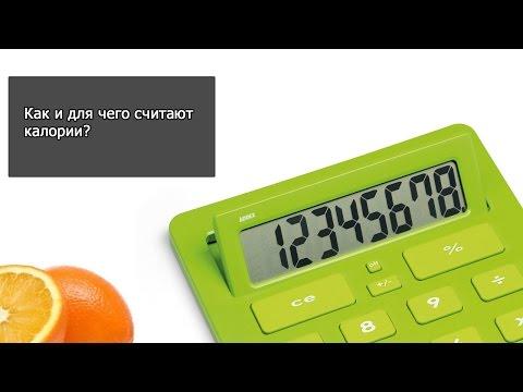 Как научиться правильно считать калории для похудения?