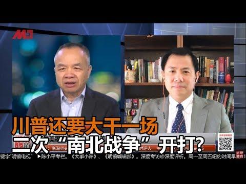 """张洵:川普还要大干一场,第二次""""南北战争""""将开打?"""