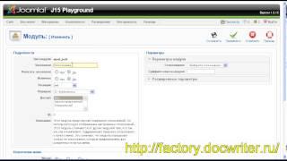 Видеоурок Joomla! 1.5. Как создать голосование