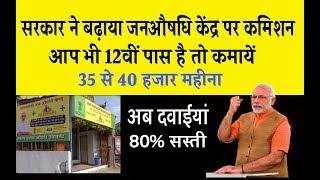 ऐसे खोलें अपना जन औषधि केंद्र | Guidelines for Opening of Jan Aushadhi Store
