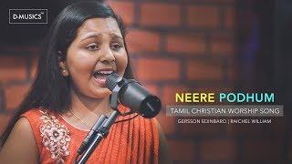 Neere Podhum | Tamil Worship Song | Gersson Edinbaro | Raichel William ©
