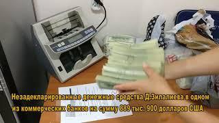 Почти 900 000 долларов изъяли из банковской ячейки принадлежавшей экс-вице-премьеру Кыргызстана