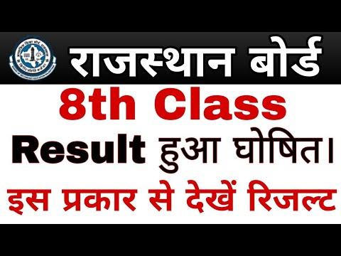 Rajasthan Board 8th Class Result Declared//राजस्थान बोर्ड 8वीं कक्षा का रिजल्ट हुआ जारी। thumbnail