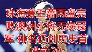 珠海赛王蔷两盘完败澳洲小将无缘冠军 排名仍创历史首进前20