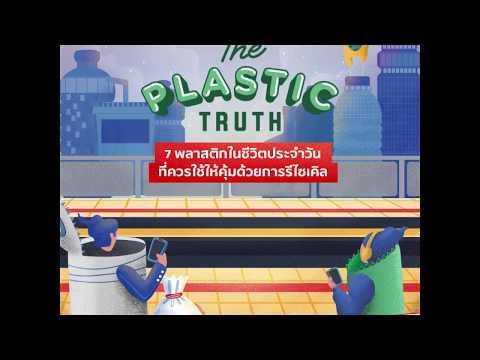 SCG  THE PLASTIC TRUTH EP.1 7 ประเภทพลาสติกในชีวิตประจำวัน