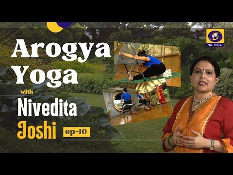 Arogya Yoga with Nivedita Joshi - Ep #10