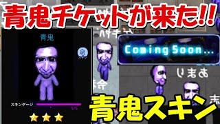 【青鬼オンライン】神アプデ!青鬼チケットが来た!!念願の青鬼スキンか!?