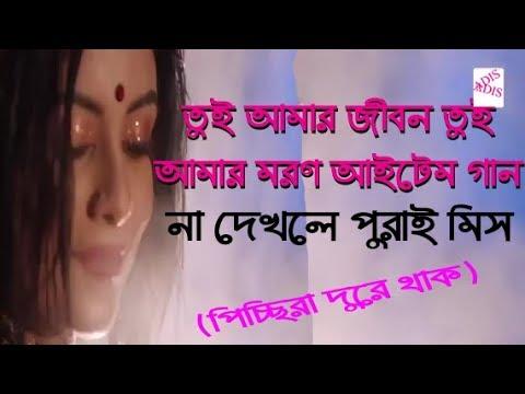 Tui Amar Jibon Tui Amr Apon Full DJ Video- Uplode By All DJ Item Song