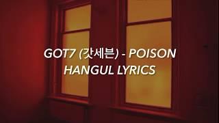 GOT7 (갓세븐) - 'POISON' Hangul Lyrics / 가사