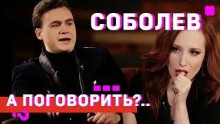 А ПОГОВОРИТЬ?.. Откровенное интервью с Николаем Соболевым // ПРЕМЬЕРА