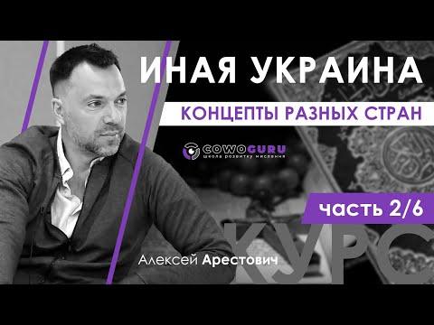 """Арестович: """"Иная Украина"""" 2/6. Концепты разных стран. Cowo.guru."""