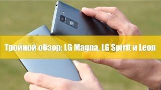 Тройной обзор: LG Magna, LG Spirit, LG Leon(Подписка на Revolver Lab - http://goo.gl/QKccBU ТОП лучших бюджетных смартфонов 2015 - http://bit.ly/1LYg3c3 На нашем сайте тебя ждет..., 2015-03-25T16:34:56.000Z)
