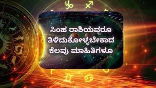 ಸಿಂಹ ರಾಶಿಯವರ ಭವಿಷ್ಯ ಹೇಗಿರುತ್ತದೆ,Basic pridiction of simha Rashi,