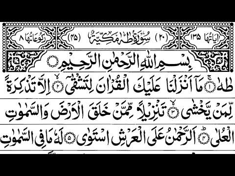 Surah Taha Full ||Sheikh Shuraim With Arabic Text (HD)|سورة طه|