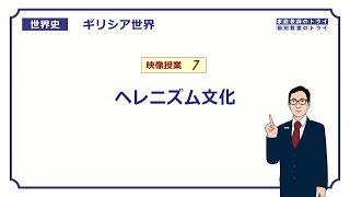 【世界史】 ギリシア世界7 ヘレニズム文化 (15分)