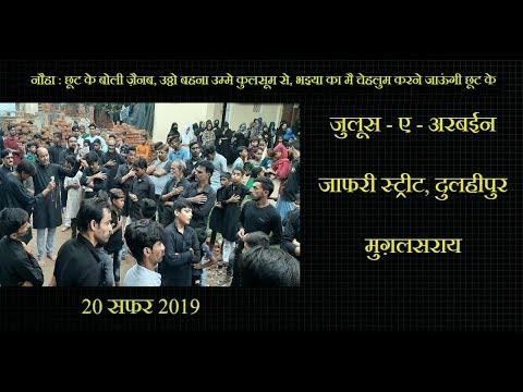 || Nauha || Chhot Ke Boli Zainab Uttho Bahna Umme Kulsoom Se || Dulahipur ||