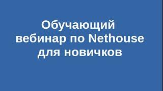 Обучающий вебинар по Nethouse от 01.03.16