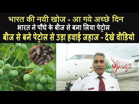 Great Invention By Indians - Air Plane Flying on Bio Fuel Made From Seeds in India - Must Watch