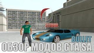 Обзор модов GTA:SA - Bullet GT Drift [№1]