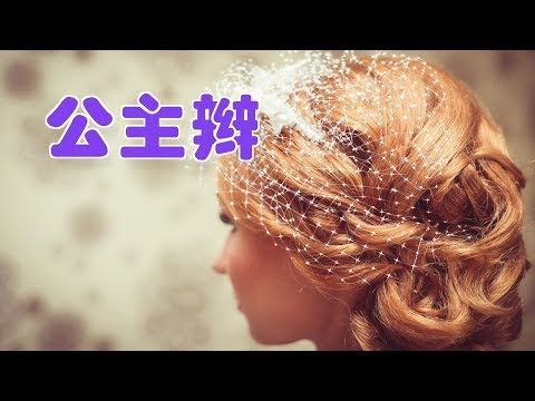 如何打造甜美气质公主辫? 发型教学Hairstyle Tutorial:Princess Braid