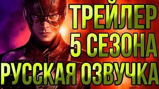 Флэш 5 сезон | Трейлер  в Русской озвучке от WATCH STUDIOS