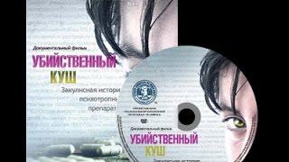 Убийственный куш, документальный фильм