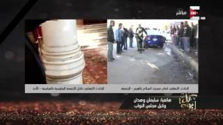 سليمان وهدان وكيل مجلس النواب: غدا سنقدم طلب بمحاكمة الإرهابيين محاكمة عسكرية