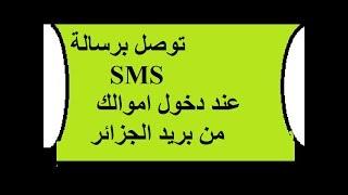 بريد الجزائر - بريد الجزائر يعلمك برسالة sms عند دخول أموال لحسابي 2017