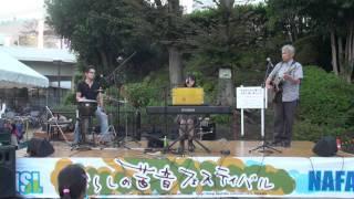 2011年10月16日 ならしの茜音フェスティバル 出演10組目 幕張ケリーの演奏.