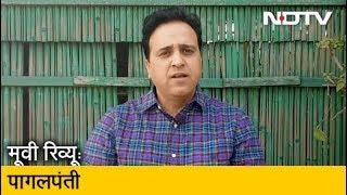 Pagalpanti Movie Review: जानें कैसी है John Abraham और Anil Kapoor की 'पागलपंती'
