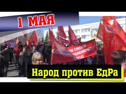 Первомай - «Прощай, Единая Россия!» Конец режиму!