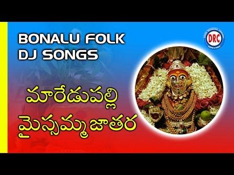 Maredpally Maisamma Jathara || Telengana Devotional Songs