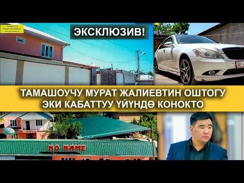 Мурат Жалиевтин ОШТОГУ 2 кабаттуу үйүнө саякат /Шерченел каналы