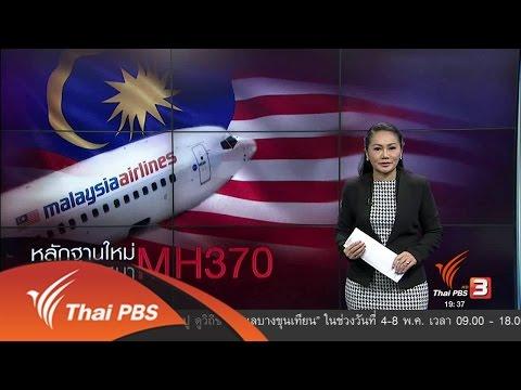 วิเคราะห์สถานการณ์ต่างประเทศ : หลักฐานใหม่ สู่การค้นหา MH370 (21 เม.ย. 60)