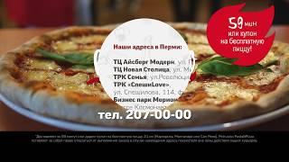 Итальянская пицца Petruccio. О времени приготовления.