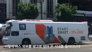 요즘 유행하는 버스 래핑 광고 마산서도 발견