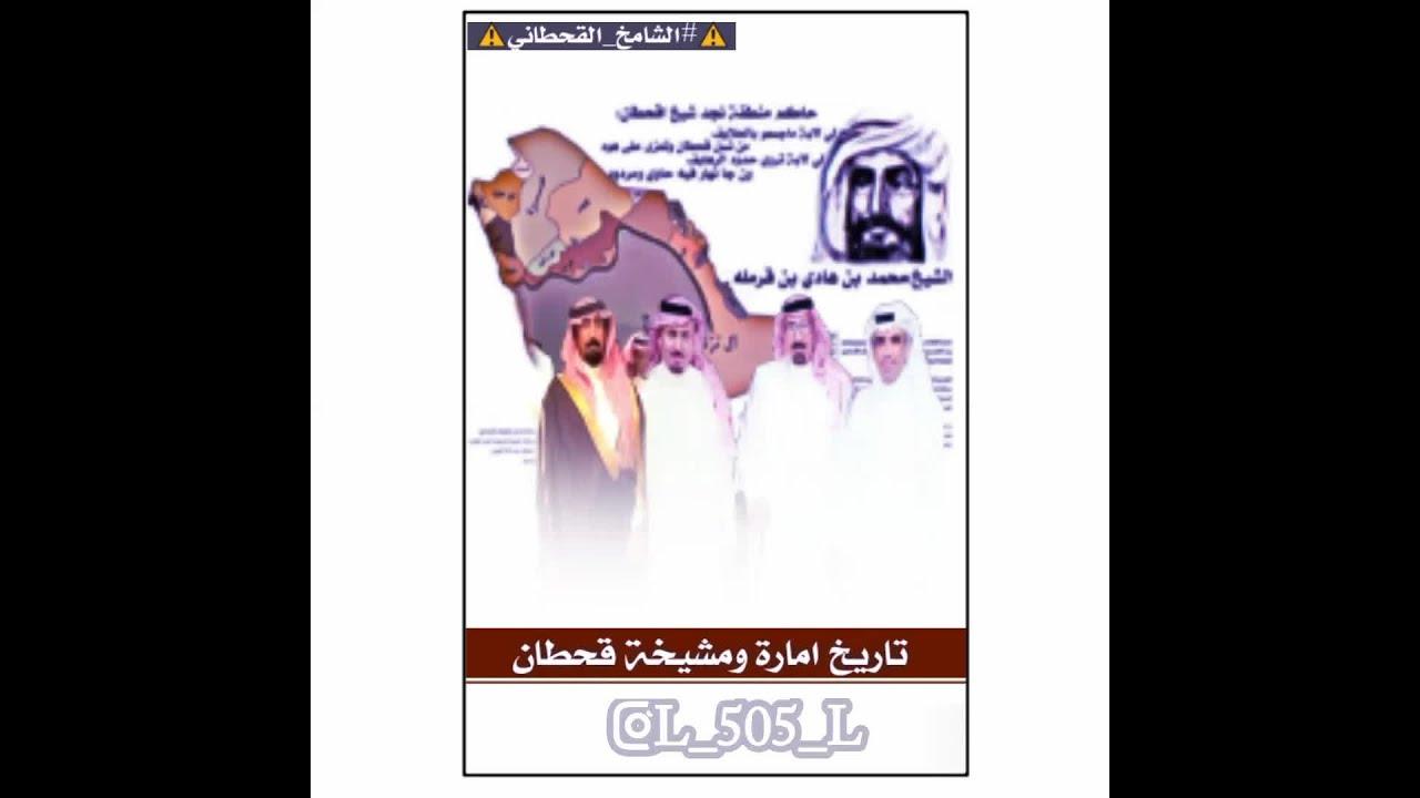 تاريخ امارة ومشيخة قحطان - YouTube