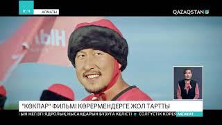 Алматыда «Көкпар» фильмі көрермендерге жол тартты