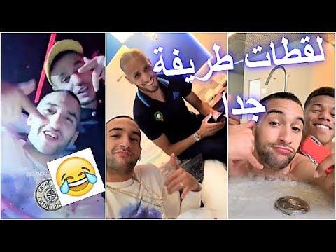 hakim ziyech et mazraoui ajax إضحك مع حكيم زياش