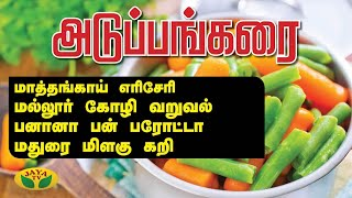 Adupangarai | Jaya TV - 19-08-2020 Cooking Show